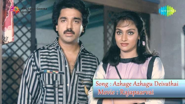 Raja Paarvai Raaja Paarvai Azhage Azhagu song YouTube
