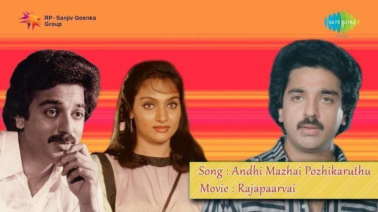Raja Paarvai Raaja Paarvai Andhi Mazhai song YouTube