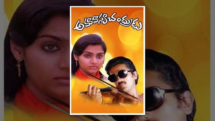 Raja Paarvai Kamal Haasans Amavasya Chandrudu Raja Paarvai Telugu Full Movie