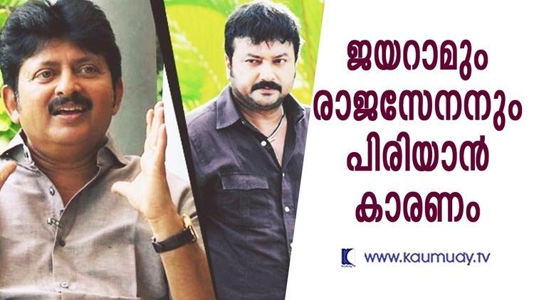 Rajasenan Rajasenan reveals the reason to keep distance with Jayaram Kaumudy
