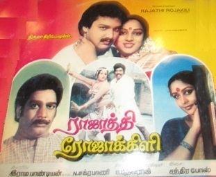Rajathi Rojakili movie poster