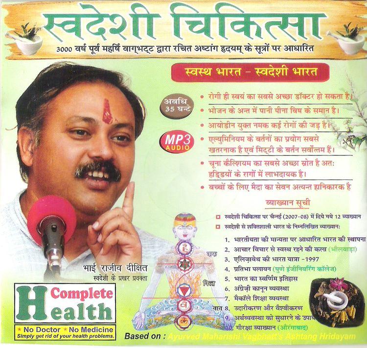 Rajiv Dixit Rajiv Dixit Products Swadeshi Haat