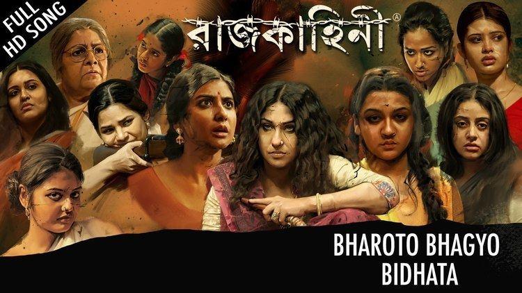 Rajkahini Bharoto Bhagyo Bidhata Rajkahini Srijit