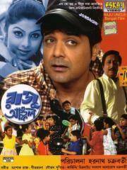 Raju Uncle movie poster