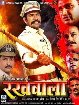 Rakhwala (2013 film) movie poster