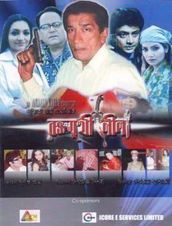 Raktamukhi Neela Raktamukhi Neela 2008 Bengali Movie Watch Online Filmlinks4uis