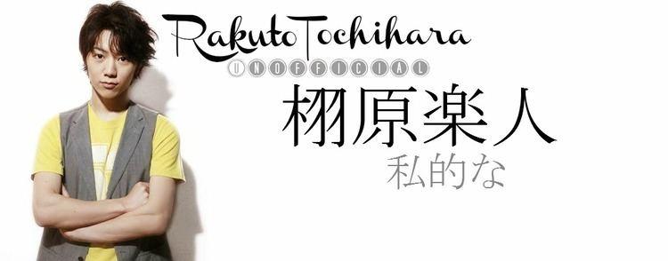 Rakuto Tochihara Rakuto Tochihara Unoffical