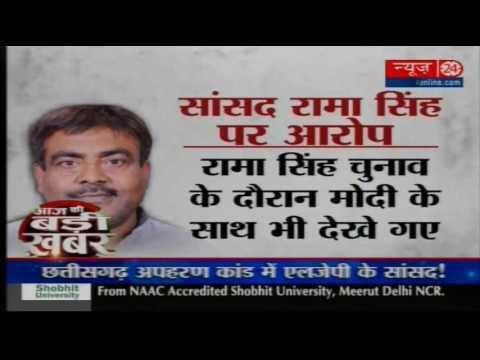 Rama Kishore Singh Abduction case LJP MP Rama Kishore Singh YouTube