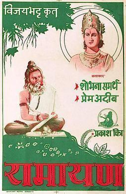 Ramayan (1954 film) movie poster