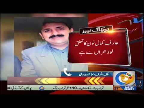Rana Arif Kamal Noon Rana Arif Kamal noon elected judicial commission member YouTube