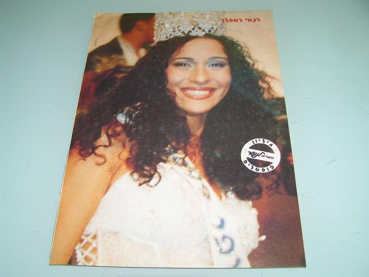 Rana Raslan AquaRana Raslan RARE 1990s ISRAELI MAGAZINE POSTER