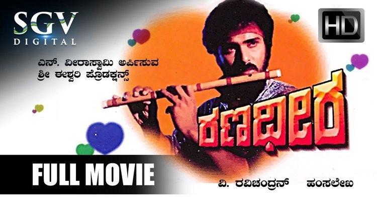 Ranadheera Kannada Full Movie   Crazy Star Ravichandran's Kannada Movies  Full   Kushbu, Ananthnag - YouTube