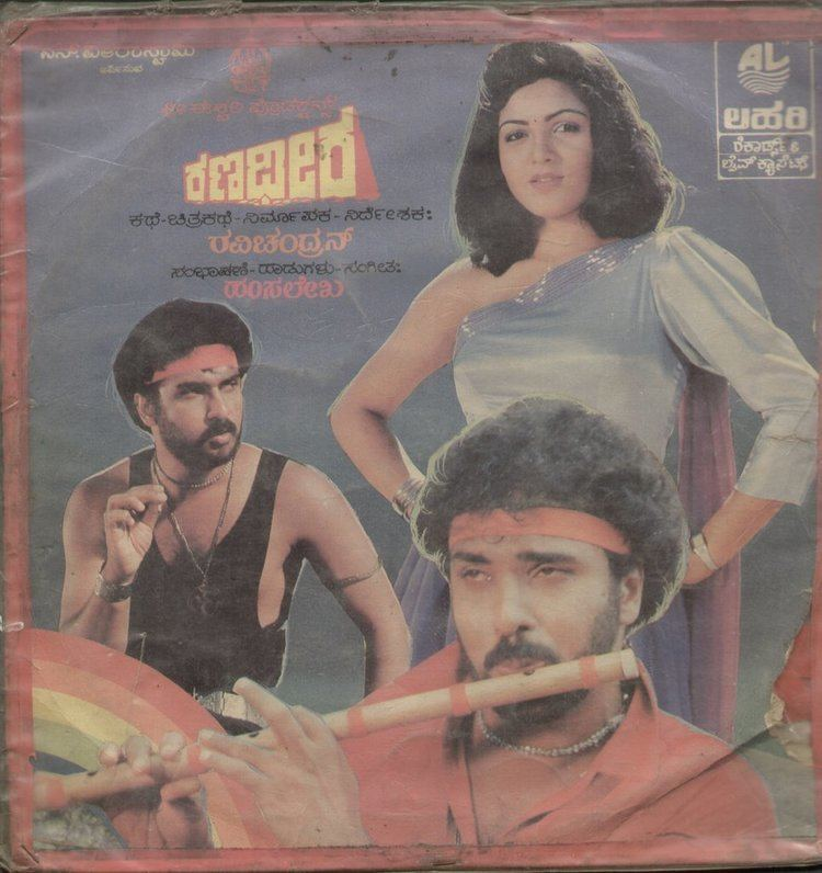 Ranadheera - Kannada Bollywood Vinyl LP – Bollywoodvinyl.in