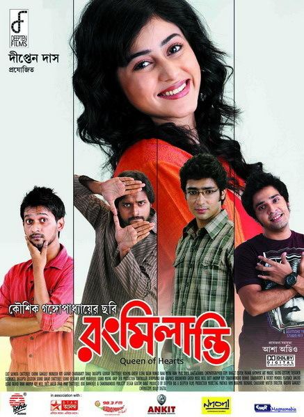 Rang Milanti Rang Milanti 2011 Bengali Movie Mp3 Song Free Download