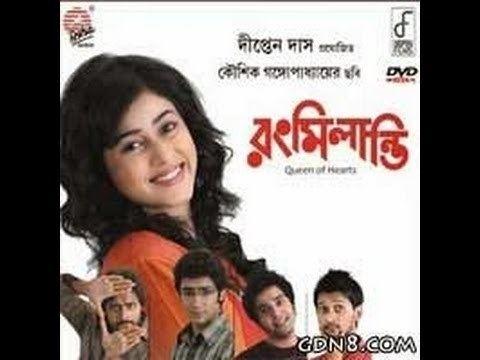 Rang Milanti Rang Milanti full movie 2011 rang milanti full bengali movie 2011