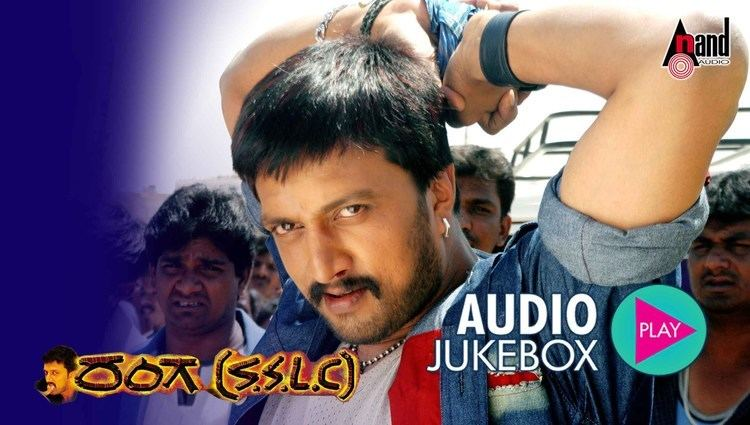 Ranga SSLC RANGA SSLCJUKE BOX Starring Kiccha Sudeep Ramya and Others