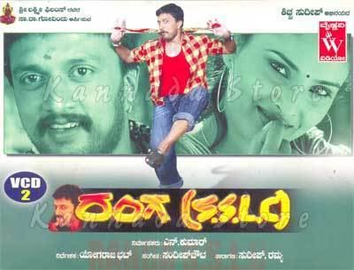 Ranga SSLC Ranga SSLC 2004 Video CD Kannada Store Kannada Video CD Buy