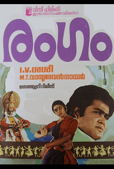 Rangam (film) movie poster