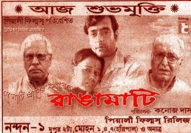 Rangamati (film) movie poster