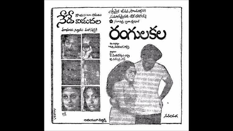 Rangula Kala madanaa sundaari rangula kala 1983 YouTube