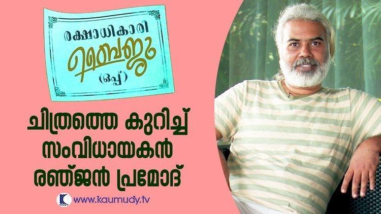 Ranjan Pramod Chat with Director Ranjan Pramod Rakshadhikari Baiju Oppu
