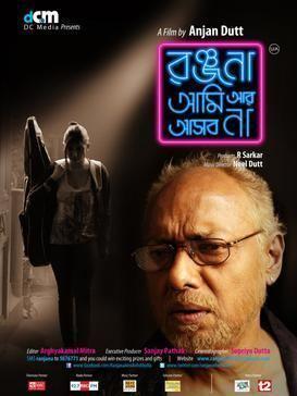 Ranjana Ami Ar Ashbona movie poster