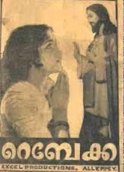Rebecca (1963 film) httpswwwtopmovierankingscomimagesmoviepost