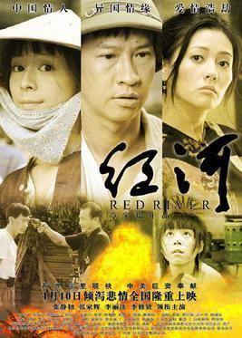Red River (2009 film) Red River 2009 film Wikipedia