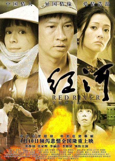Red River (2009 film) asianwikicomimages110RedRiverp1jpg
