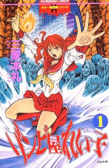 Rei Mikamoto Rei Mikamoto Person Comic Vine
