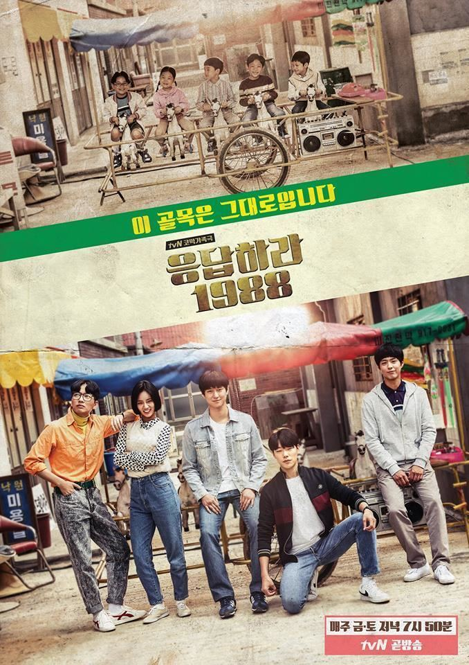 Reply 1988 asianwikicomimages116Reply1988p2jpg