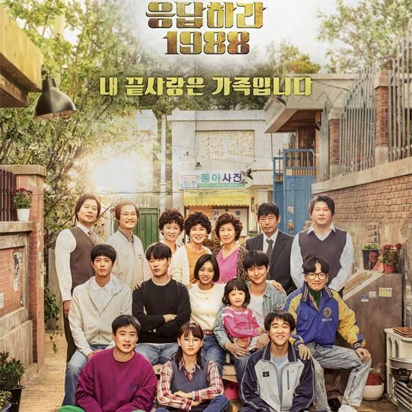 Reply 1988 Drama Review 39Reply 198839 Episode 20 FINALE allkpopcom