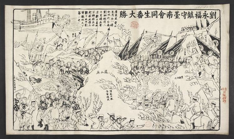 Republic of Formosa 21 Oct 1895 Fall of Tainan and collapse of Republic of Formosa The
