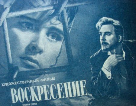 Resurrection (1960 film) mkinoteatrrumovieposter112948851jpg