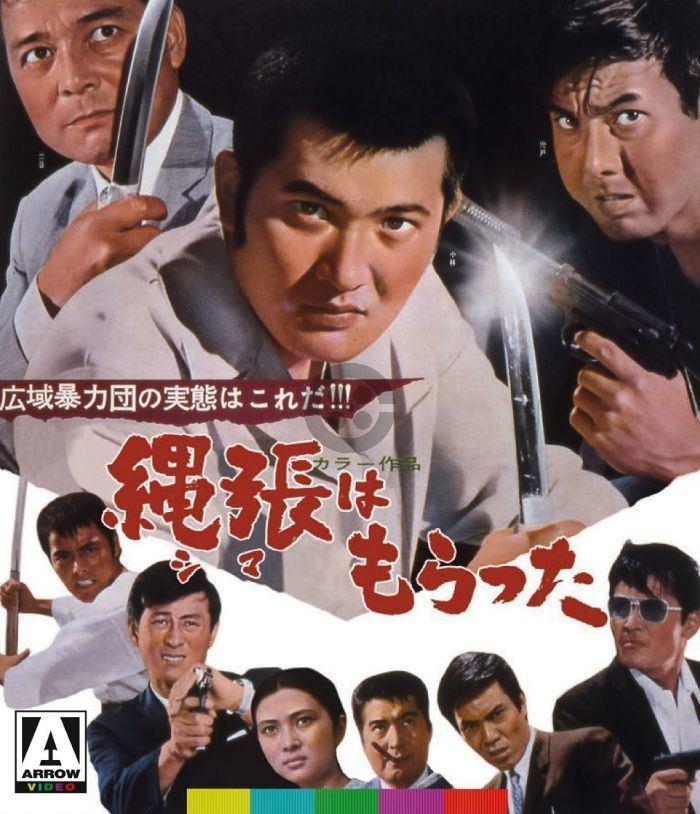 Retaliation (film) Review Retaliation 1968 Bluray Infernal Cinema