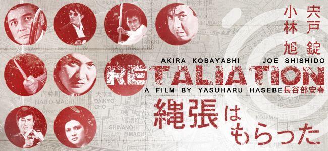 Retaliation (film) Saturday Editors Pick Joe Shishido in Retaliation 1968
