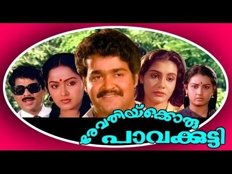 Revathikkoru Pavakkutty Revathikoru Pavakutty Superhit Malayalam Full Movie Mohanlal