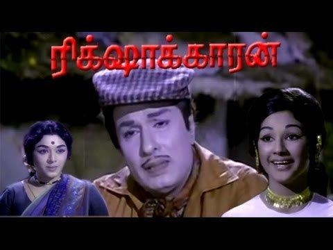 Rickshawkaran Rickshawkaran MGR Manjuala Padmini Tamil Movie HD YouTube