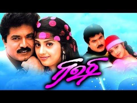 Rishi (2001 film) Rishi Romantic Tamil Movie Sarath Kumar Meena Prakash Raj