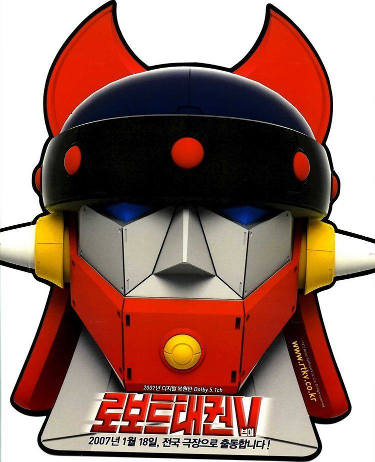 Robot Taekwon V Robot Taekwon V V Movie Picture Gallery HanCinema