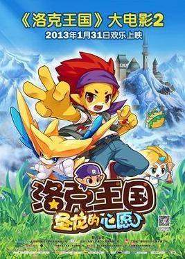 Roco Kingdom: The Desire of Dragon movie poster