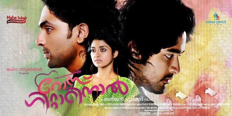 Rose Guitarinaal Rose Guitarinaal Malayalam Movie Official Theatrical Trailer 2013