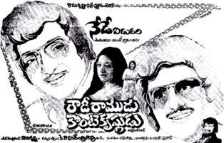 Rowdy Ramudu Konte Krishnudu movie poster