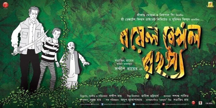 Royal Bengal Rahashya (film) Royal Bengal Rahasya Movie Poster 6 of 8 IMP Awards