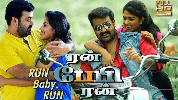 Run Baby Run (2012 film) Run Baby Run Tamil Full Movie Action Comedy Movie HD 1080