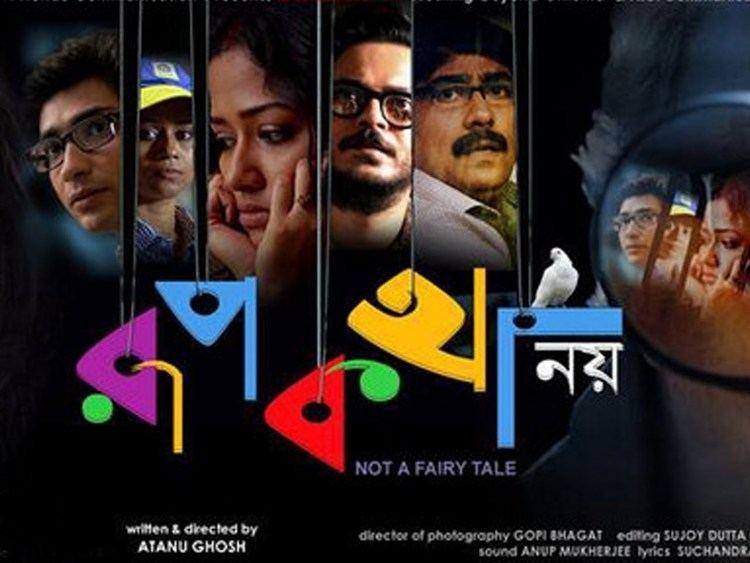 Rupkatha Noy Rupkatha Noy Full Movie In 15 Minutes YouTube