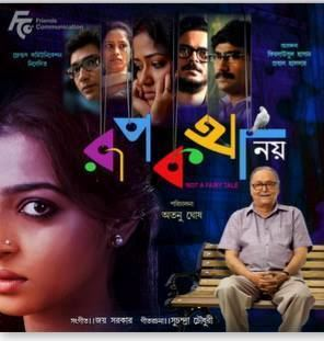 Rupkatha Noy Rupkatha Noy 2013 Bengali Movie Mp3 Song Free Download
