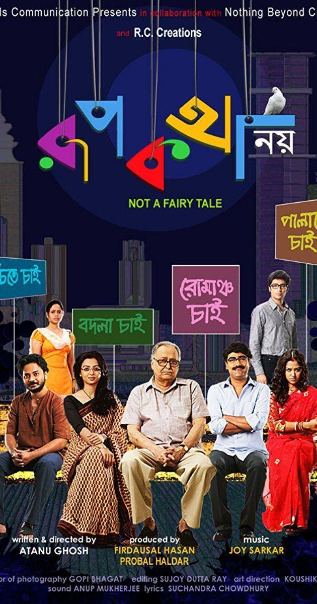 Rupkatha Noy Rupkatha Noy 2013 IMDb
