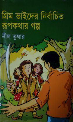 Rupkothar Golpo Grim Bhaider Nirbachito Rupkothar Golpo