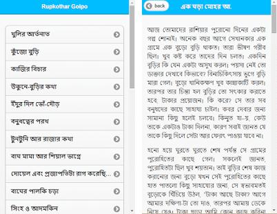 Rupkothar Golpo Rupkothar Golpo Apk Download latest version 11 comnazmaakther